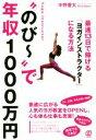 """【中古】 """"のび〜""""で年収1000万円 最速13日で稼げる「..."""