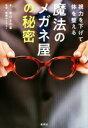 【中古】 魔法のメガネ屋の秘密 視力を下げて体を整える /早川さや香(著者),眼鏡のとよふく(その他) 【中古】afb