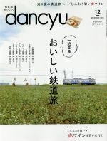 【中古】 dancyu(12 DECEMBER 2018) 月刊誌/プレジデント社(編者) 【中古】afb
