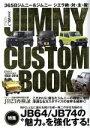 【中古】 JIMNY CUSTOM BOOK(VOL.7) ぶんか社ムック/ぶんか社 【中古】afb