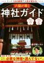 【中古】 六龍が導く神社ガイド たった1日の参拝で人生が変わ