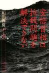【中古】 安倍首相は拉致問題を解決できない /和田春樹(著者) 【中古】afb