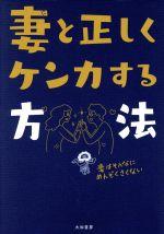 【中古】妻と正しくケンカする方法/小林美智子(著者)【中古】afb