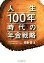 【中古】 人生100年時代の年金戦略 /田村正之(著者) 【中古】afb