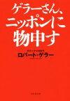【中古】 ゲラーさん、ニッポンに物申す /ロバート・ゲラー(著者) 【中古】afb