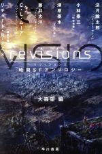 【中古】 revisions リヴィジョンズ 時間SFアンソロジー ハヤカワ文庫JA/アンソロジー(著者),大森望(編者) 【中古】afb画像