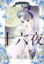 【中古】 十六夜 名香智子コレクション 8 ジュールC/名香智子(著者) 【中古】afb