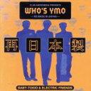【中古】 WHO'S YMO /BABY−TOKIO,ELECTORIC 【中古】afb