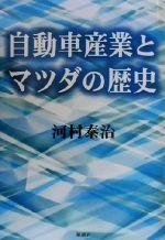 買取時のポイント10倍!本・ゲーム・DVDなどお売り下さい【中古】afb 自動車産業とマツダの歴史...