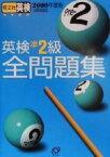 【中古】 英検準2級全問題集(2000年度版) /旺文社(編者) 【中古】afb