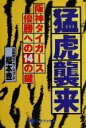 【中古】 猛虎襲来 阪神タイガース優勝への14の鍵 /福本豊(著者) 【中古】afb