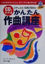 【中古】 ピアニスターHIROSHIのCDでわかるかんたん作曲講座 「ひらめかない人」でも、オリジナル曲が作れる! /ピアニスターHIROSHI(著者) 【中古】afb