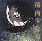 【中古】 猫のテブクロ /筋肉少女帯 【中古】afb