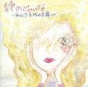 【中古】 静かでいいな〜15の世界〜 /谷山浩子 【中古】afb