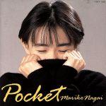 中古 Pocket/永井真理子 中古 afb