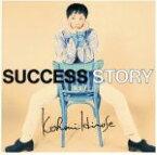 【中古】 SUCCESS STORY /広瀬香美 【中古】afb