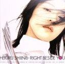 【中古】 RIGHT BESIDE YOU /椎名へきる 【中古】afb