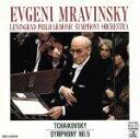 【中古】 チャイコフスキー:交響曲第5番 /エフゲニー・ムラヴィンスキー 【中古】afb