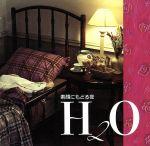 【中古】H2Oセレクション素顔にもどる夜/オムニバス【中古】afb