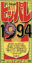 ブックオフオンライン楽天市場店で買える「【中古】 ヒッパレシリーズ 1994 /ヒッパレオールスターズ 【中古】afb」の画像です。価格は108円になります。