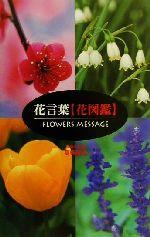 【中古】 花言葉「花図鑑」 /夏梅陸夫 【中古】afb