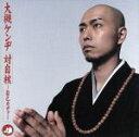 【中古】 対自核 自己カヴァー /大槻ケンヂ 【中古】afb