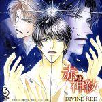 【中古】 赤の神紋 DIVINE RED /(ドラマCD),桑原水菜 【中古】afb