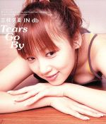 中古 TearsGoBy/三枝夕夏INdb 中古 afb