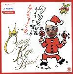 【中古】 クリスマスなんて大嫌い!なんちゃって /クレイジーケンバンド 【中古】afb