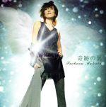 【中古】 奇跡の翼 <CCCD> /真琴つばさ 【中古】afb