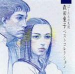 【中古】afbぼくたちの失敗〜森田童子ベストコレクション〜(CCCD)<CCCD>/森田童子