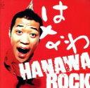 【中古】 HANAWA ROCK /はなわ 【中古】afb