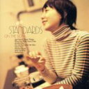 【中古】 STANDARDS on the sofa 〜土岐麻子ジャズを歌う〜 /土岐麻子 【中古】afb