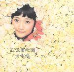 【中古】 記憶薔薇園(DVD付) /清水愛 【中古】afb