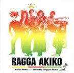 【中古】 RAGGA AKIKO /和田アキ子・ミーツ・アルティメイト・レゲエ・リミックス,Reggae Disco Rockers(REMIX),川上つよしと彼の 【中古】afb