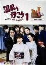 【中古】 愛の劇場 「温泉へ行こう」 DVD−BOX II ...