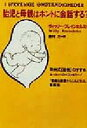 ブックオフオンライン楽天市場店で買える「【中古】 胎児と母親はホントに会話する? /ヴィッリーブレインホルスト(著者,島村力(訳者 【中古】afb」の画像です。価格は108円になります。