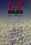 【中古】 CT自由自在 /辻岡勝美(著者) 【中古】afb