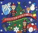 【中古】 クリスマスキャロルの頃には /TAKA + BA−K from デリカテッセン 【中古】a ...