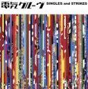 【中古】 SINGLES and STRIKES /電気グルーヴ 【中古】afb