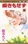 【中古】 瞬きもせず(6) マーガレットC/紡木たく(著者) 【中古】afb