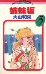 【中古】 姉妹坂(5) フラワーC/大山和栄(著者) 【中古】afb