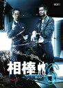 【中古】 相棒 season6 DVD−BOXI(初回限定生産) /水谷豊,寺脇康文,鈴木砂羽,池頼広(音楽) 【中古】afb