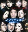 【中古】 インシテミル 7日間のデス・ゲーム ブルーレイ&DVDセット(Blu−