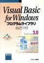 【中古】 Visual Basic for Windows VERSION2.0プログラムライブラリ マイクロソフトプレスシリーズ/ジョン・クラーククライグ【著 【中古】afb