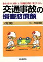 ブックオフオンライン楽天市場店で買える「【中古】 交通事故の損害賠償額 最新の数字と判例により賠償額が即座に算出できる! /神田洋司(著者 【中古】afb」の画像です。価格は108円になります。