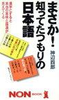 【中古】 まさか!知ってたつもりの日本語 漢字にすると本当の意味と語源が見えてくる ノン・ブック392/神辺四郎(著者) 【中古】afb