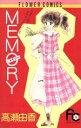 【中古】 MEMORY フラワーCユカたんのラブファンタジ−/高瀬由香(著者) 【中古】afb