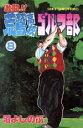 【中古】 激闘!!荒鷲高校ゴルフ部(8) チャンピオンC/沼よしのぶ(著者) 【中古】afb
