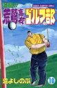 【中古】 激闘!!荒鷲高校ゴルフ部(10) チャンピオンC/沼よしのぶ(著者) 【中古】afb